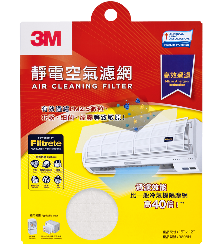 "3M Filtrete™ Air Cleaning Filter - Micro Allergen Reduction 15"" x 12"""