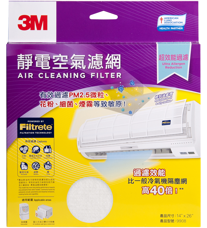 "3M Filtrete™ Air Cleaning Filter - Ultra Reduction 14"" x 26"""