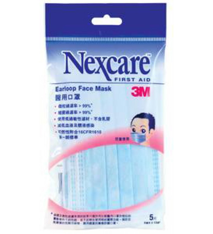 (10 packs) 3M™ H1820 Nexcare™ Earloop Mask - Child Size (5pcs/pack)