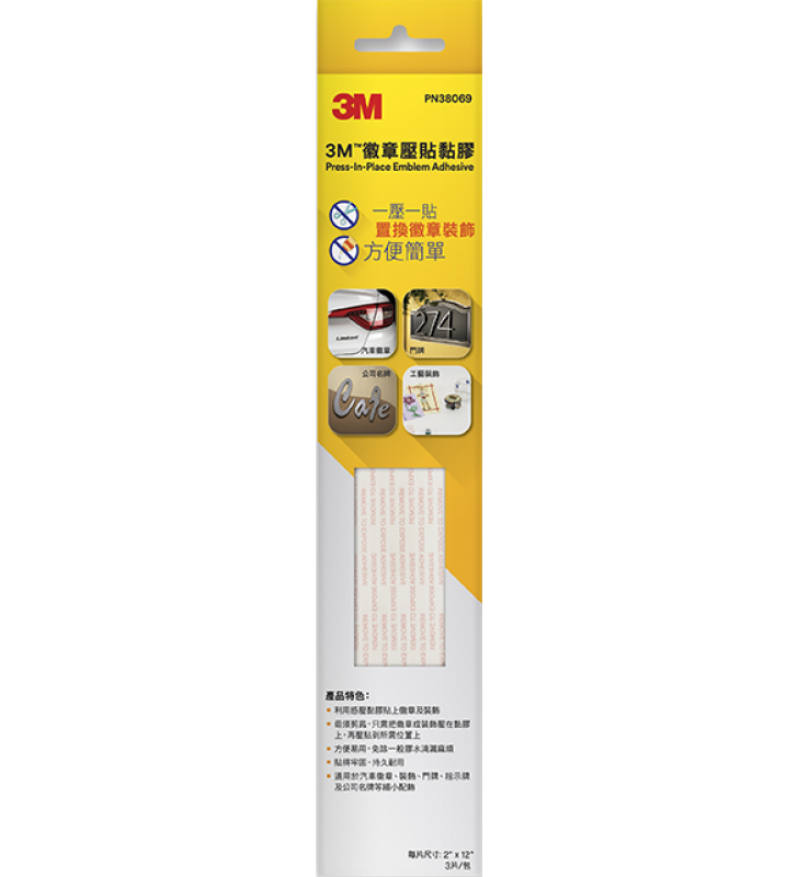 3M PN38069 Press in Place Emblem Adhesive (3pcs/pk)