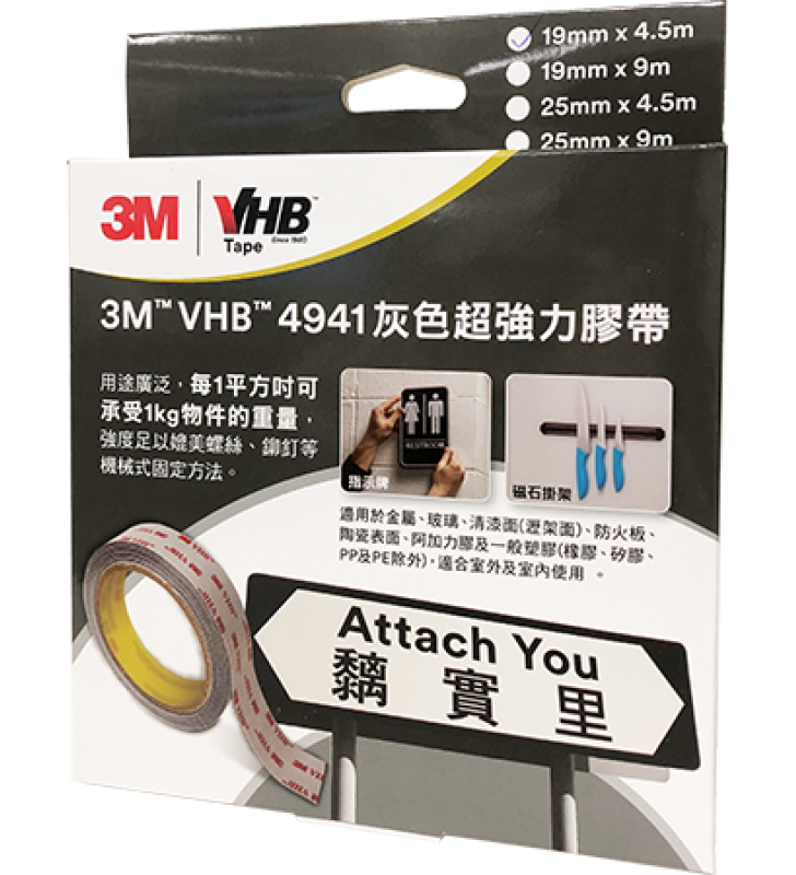 3M™ VHB™ Gray Tape 4941 (19mm x 4.5m)
