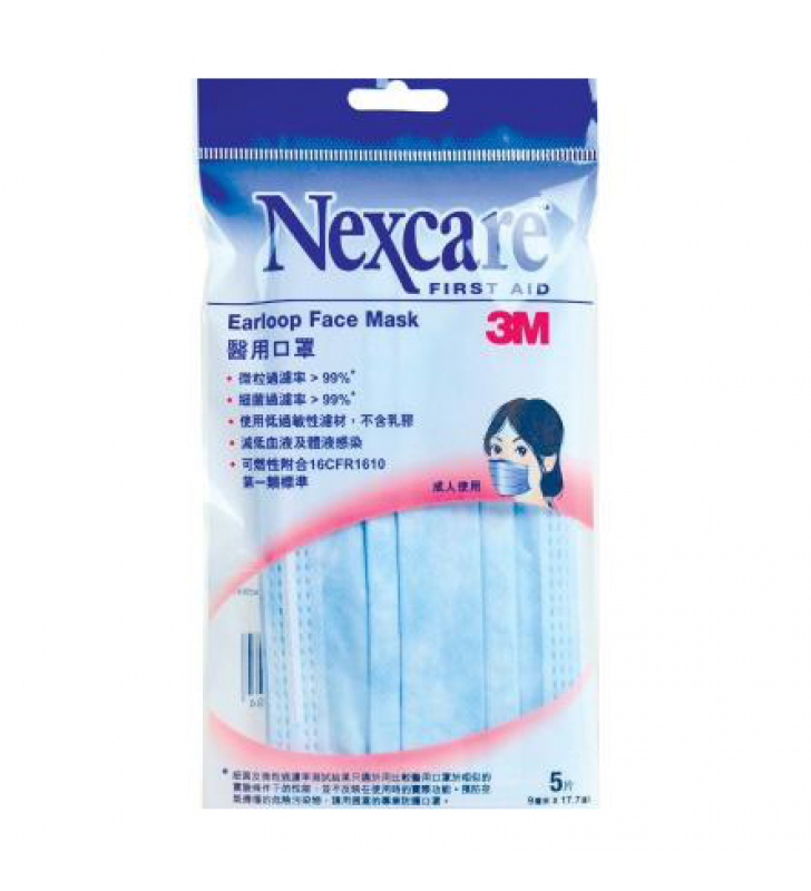 *5 packs for each person Only - 3M™ H1820 Nexcare™ Earloop Mask - Adult Size (5pcs/pack)