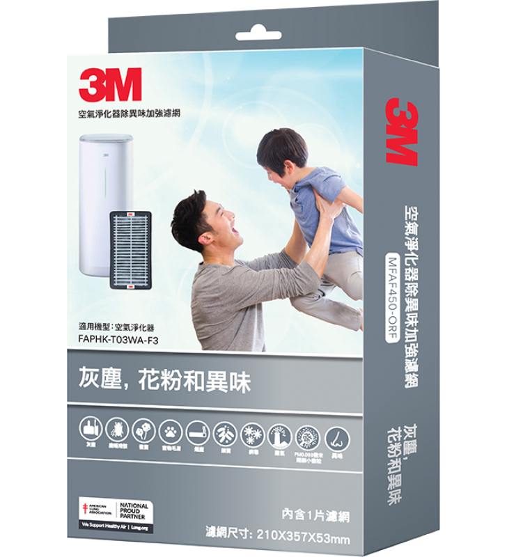 3M™ Replacement Filter MFAF-450-ORF (Use with 3M™ Room Air Purifier FAPHK-T03WA-F3)
