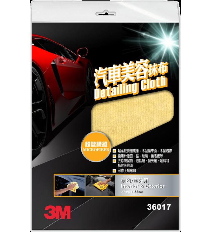 3M PN36017 Microfiber Detailing Cloth (Interior&Exterior)