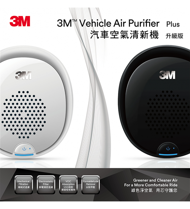 3M Vehicle Air Purifier Plus - White