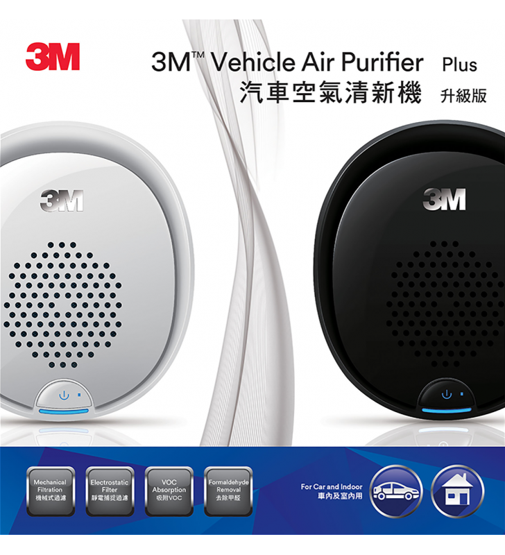 3M Vehicle Air Purifier Plus(For Car and indoor) - White