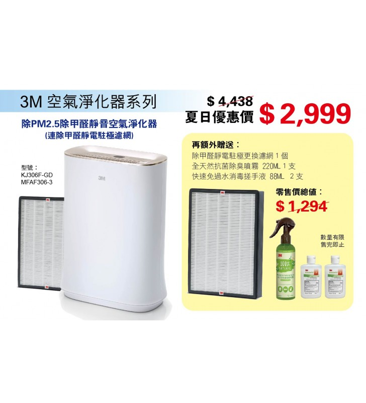 【Special Sale】3M™ Room Air Purifier KJ306F-GD ***This promotion shall not be used in conjunction with any other promotion code