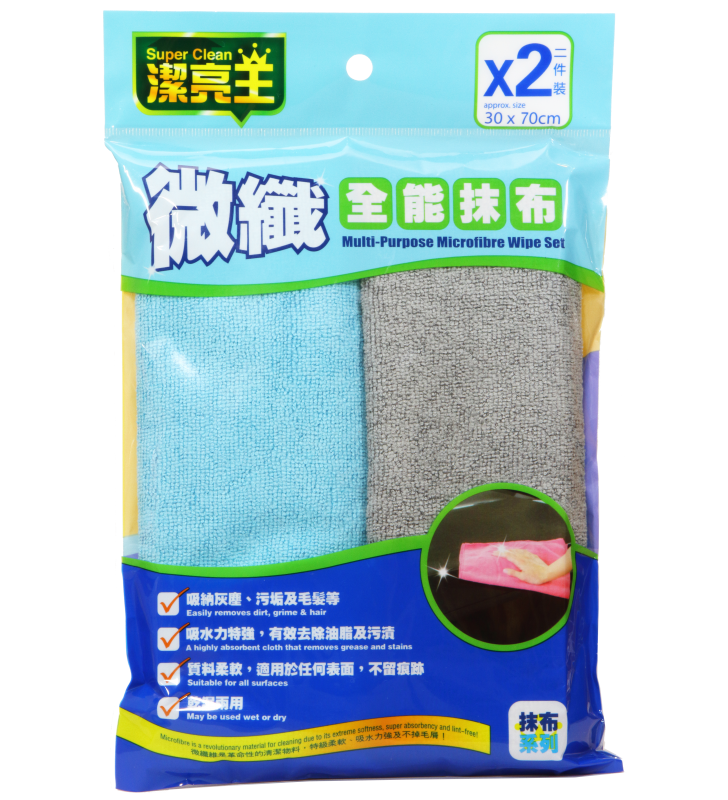 Super Clean Multi-purpose Microfiber Wipe Set (2pcs/pack)