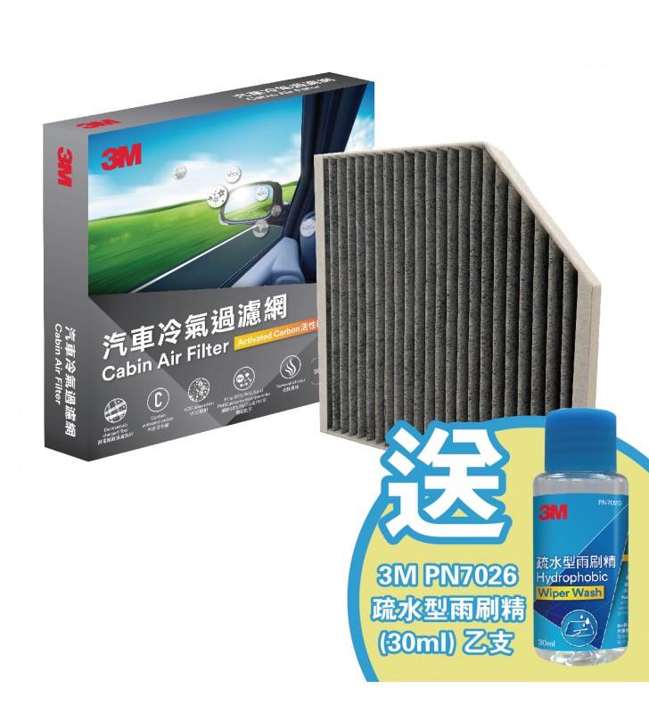 3M Cabin Air Filter 256 x 251 x 35mm PN66039 (Free 3M Hydorphobic Wiper Wash 30ml)