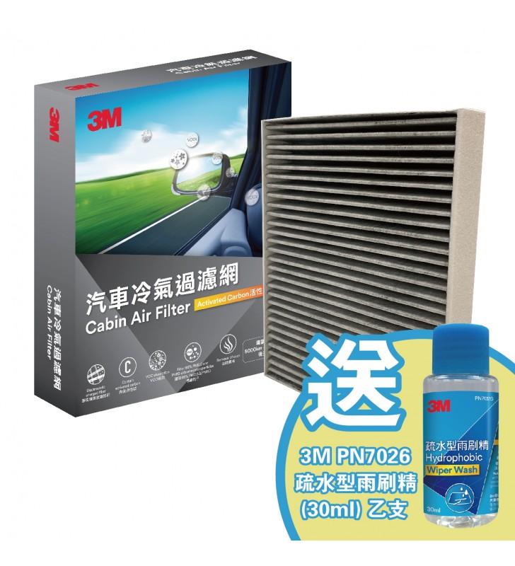 3M Cabin Air Filter 247 x 197 x 40mm PN66042 (Free 3M Hydorphobic Wiper Wash 30ml)