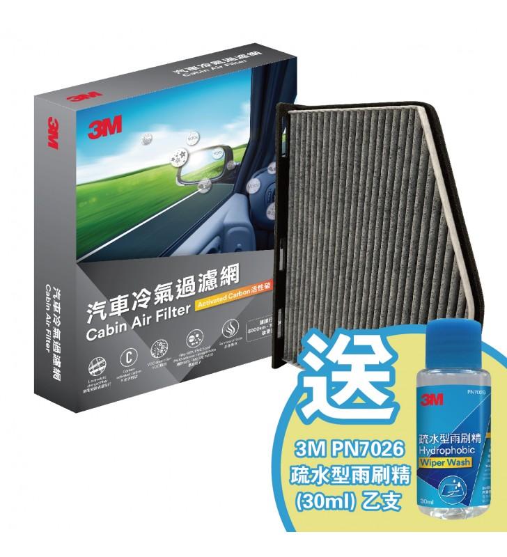 3M Cabin Air Filter 285.5 x 215 x 57mm PN66044 (Free 3M Hydorphobic Wiper Wash 30ml)