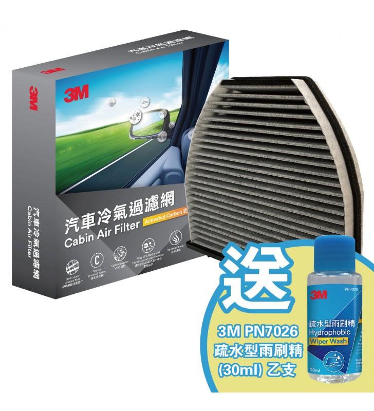 3M Cabin Air Filter 284 x 259 x 85mm PN66046 (Free 3M Hydorphobic Wiper Wash 30ml )