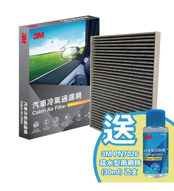 3M Cabin Air Filter 309 x 221 x 30mm PN66054 (Free 3M Hydorphobic Wiper Wash 30ml)