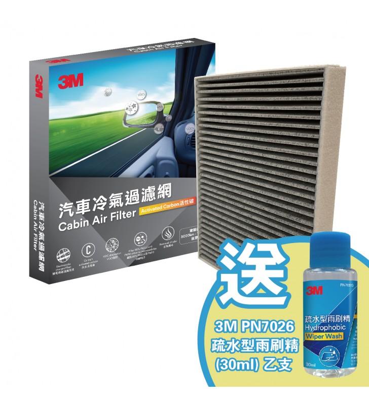 3M Cabin Air Filter 246 x 188 x 32mm PN66064 (Free 3M Hydorphobic Wiper Wash 30ml)