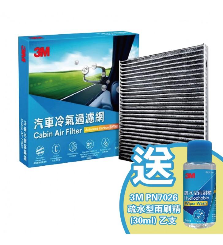 3M Cabin Air Filter 205 x 209 x 29mm (Free 3M Hydorphobic Wiper Wash 30ml)
